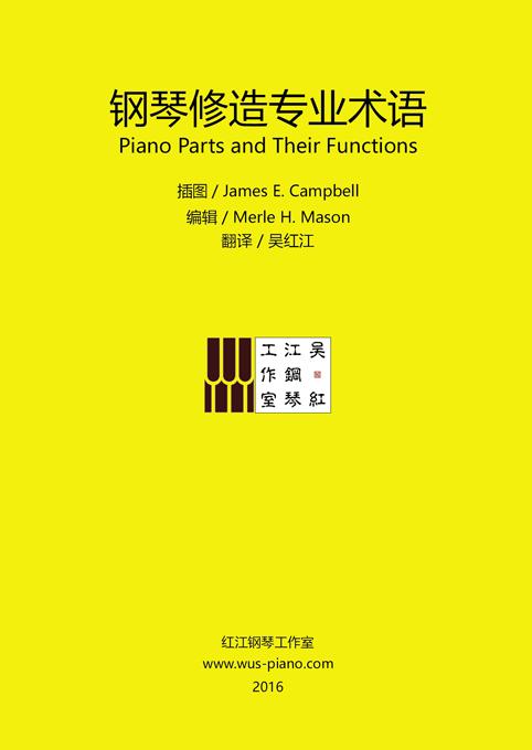 钢琴修造专业术语-术语表 D-E  191202