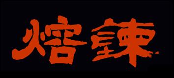 """2020 霸拓国际钢琴技师研讨会""""熔炼""""主题年会日程  200525"""