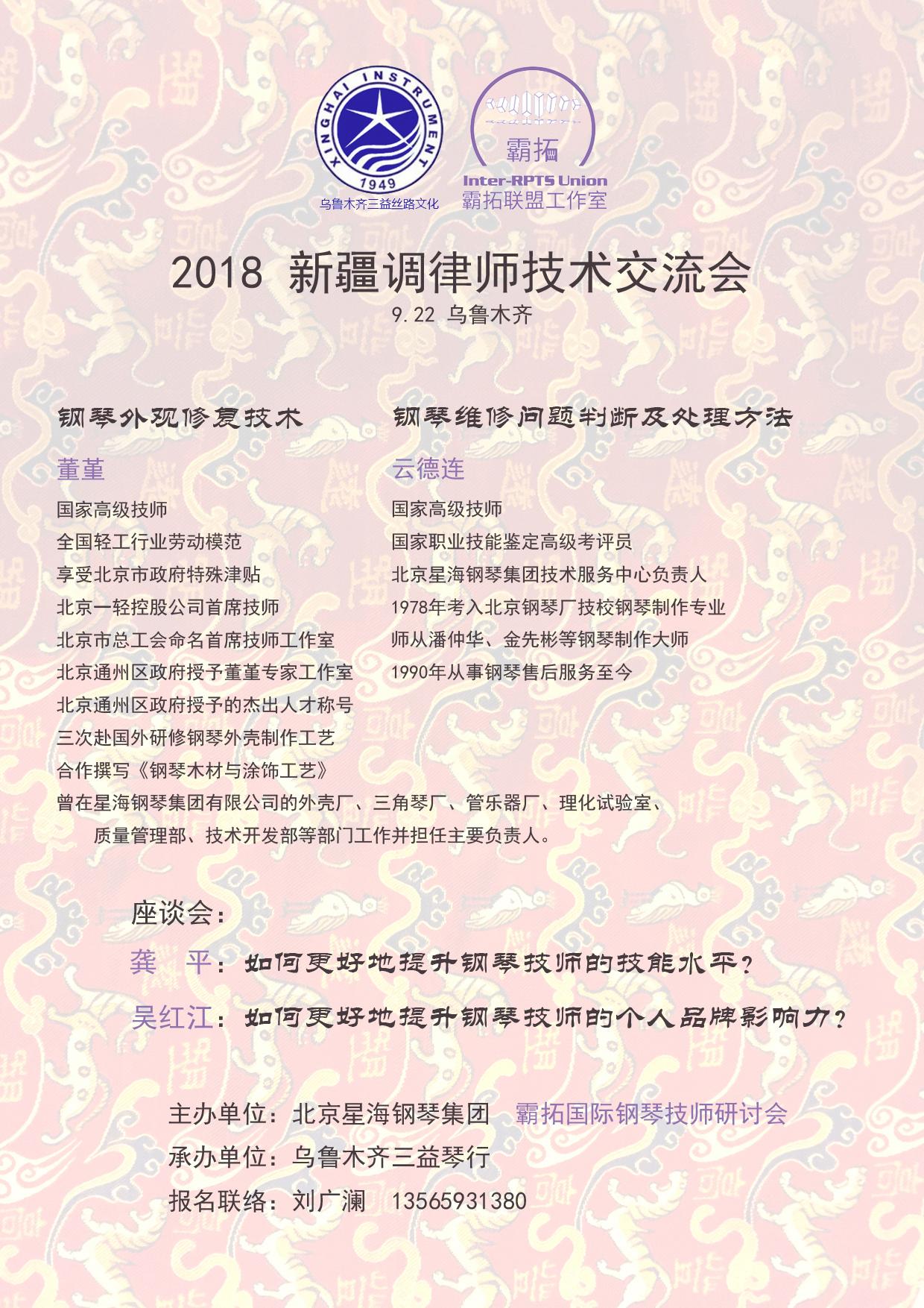 2018 霸拓-新疆.jpg