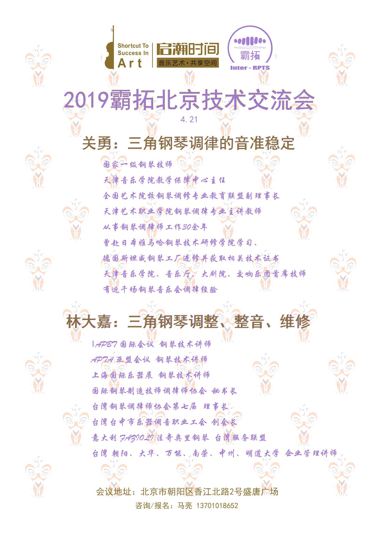 霸拓2019北京-海报 100+.jpg