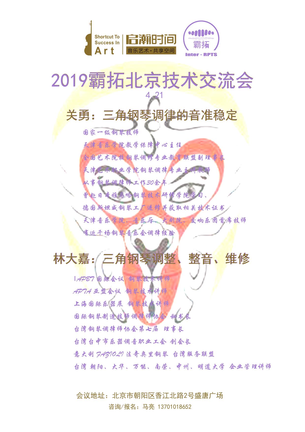 霸拓2019北京-海报 200.jpg