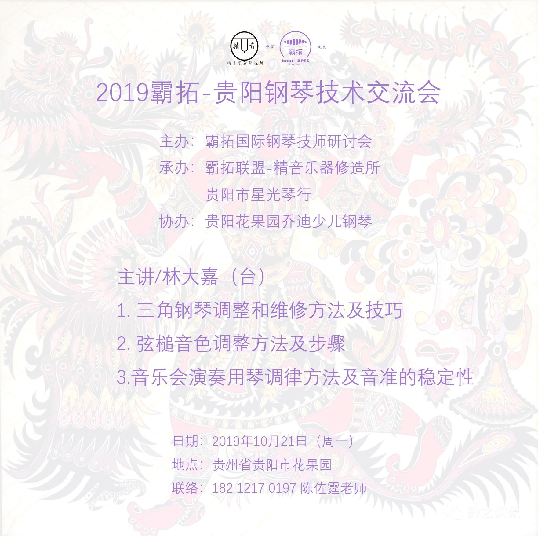 2019霸拓贵州钢琴技术交流会+.jpg
